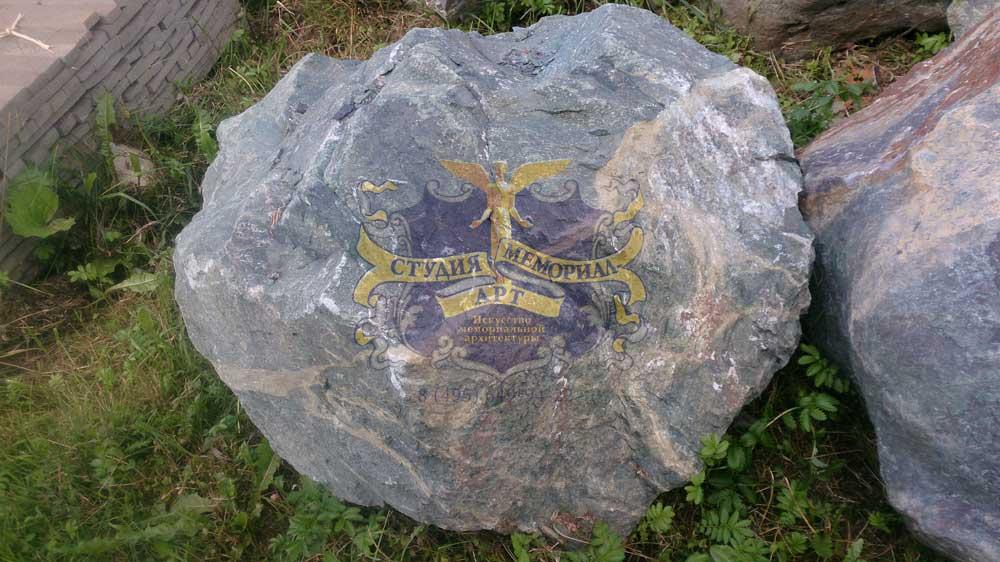 Памятник валун на могилуМемориал