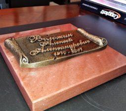 Оформление из бронзы и латуни - 6126