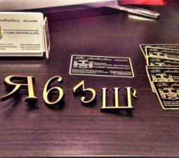 Оформление из бронзы и латуни - 6131