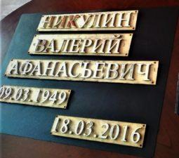 Накладные надписи и орнаменты (сталь, латунь, бронза) - 6150