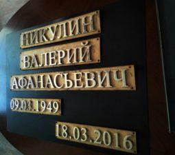 Накладные надписи и орнаменты (сталь, латунь, бронза) - 6151