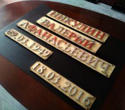 Накладные надписи и орнаменты (сталь, латунь, бронза) - 6152