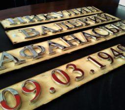 Накладные надписи и орнаменты (сталь, латунь, бронза) - 6160
