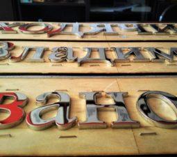 Накладные надписи и орнаменты (сталь, латунь, бронза) - 6165