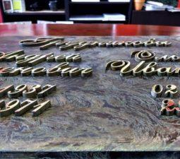 Накладные надписи и орнаменты (сталь, латунь, бронза) - 6194