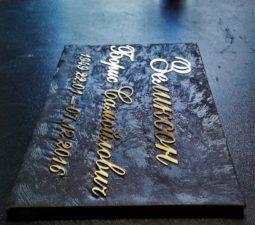 Накладные надписи и орнаменты (сталь, латунь, бронза) - 6197