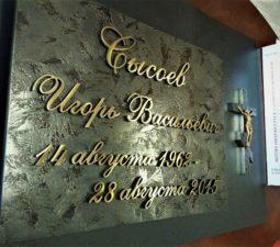 Накладные надписи и орнаменты (сталь, латунь, бронза) - 6200