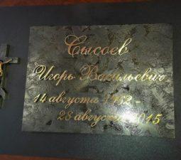 Накладные надписи и орнаменты (сталь, латунь, бронза) - 6201
