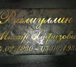 Накладные надписи и орнаменты (сталь, латунь, бронза) - 6212