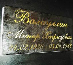Накладные надписи и орнаменты (сталь, латунь, бронза) - 6213