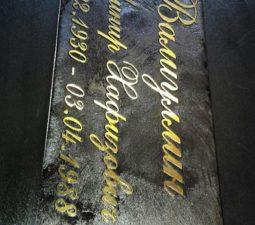 Накладные надписи и орнаменты (сталь, латунь, бронза) - 6214