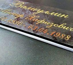 Накладные надписи и орнаменты (сталь, латунь, бронза) - 6215