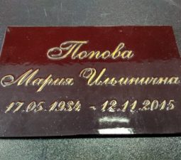 Накладные надписи и орнаменты (сталь, латунь, бронза) - 6218