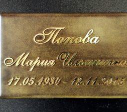 Накладные надписи и орнаменты (сталь, латунь, бронза) - 6219
