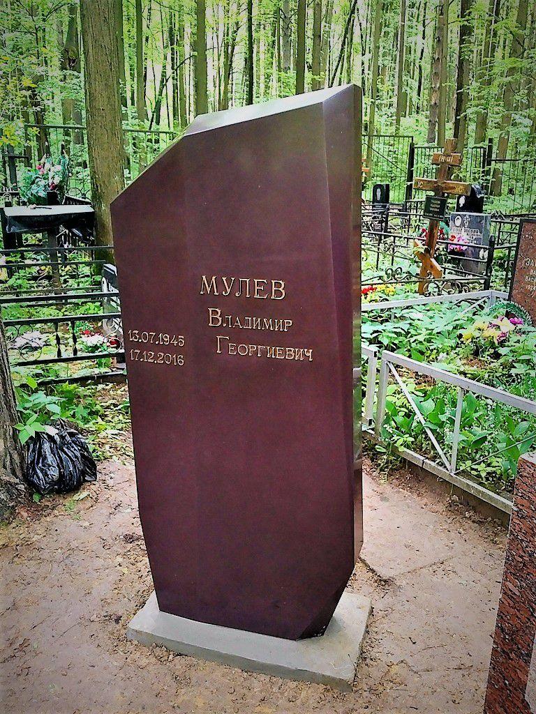 Установлен на Николо-Архангельском кл., г. Москва.Мемориал