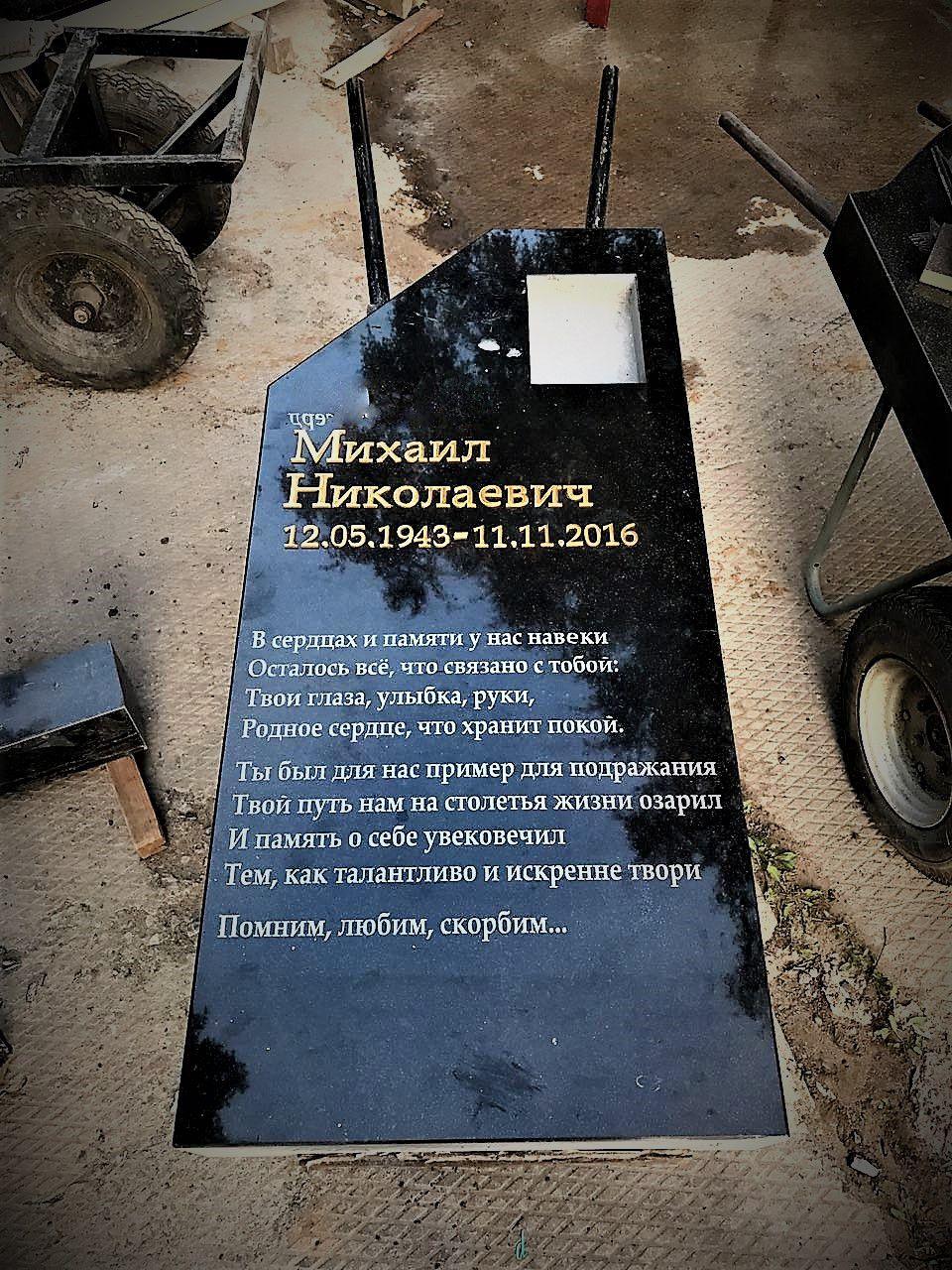 Установлен в УкраинеМемориал
