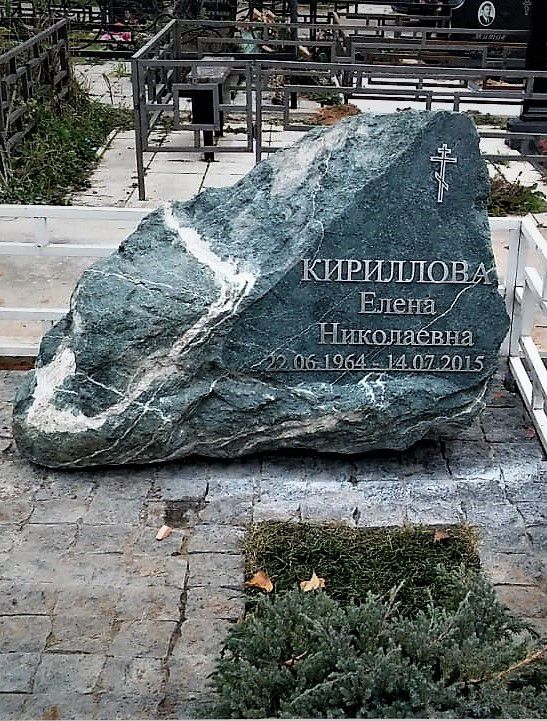 Установлен на кл. в Моск. Области - Мемориал Арт