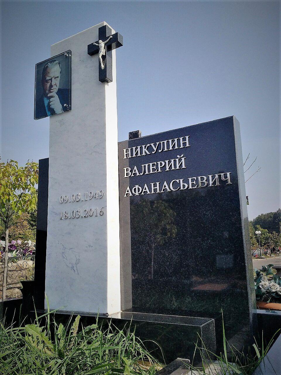 Установлен на Троекуровском кл, г. Москва.Мемориал