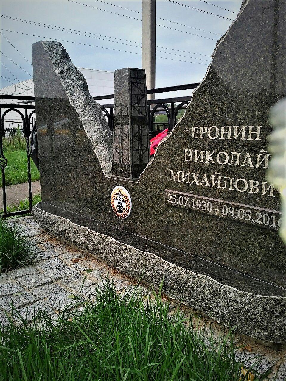 Установлен на Изварино кл., М.О.Мемориал