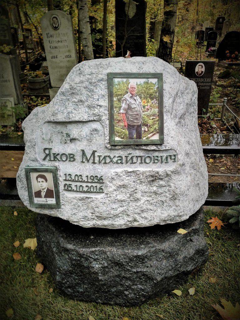 Установлен на Еврейском кл., Санкт-Петербург.Мемориал