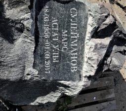 Памятники — Валуны - 07