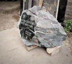 Памятники — Валуны - 09