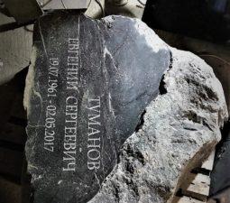 Памятники — Валуны - 17