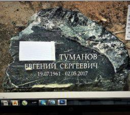 Памятники — Валуны - 21