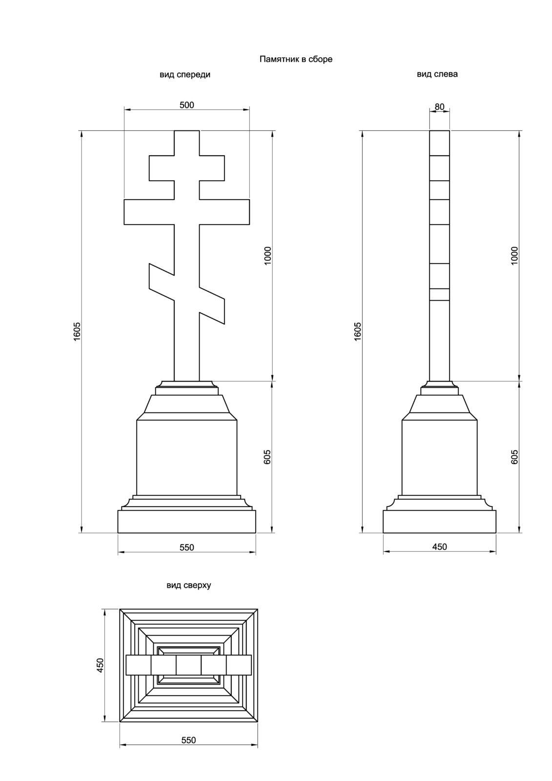 Чертежи памятника Стоимость 4500 рубМемориал