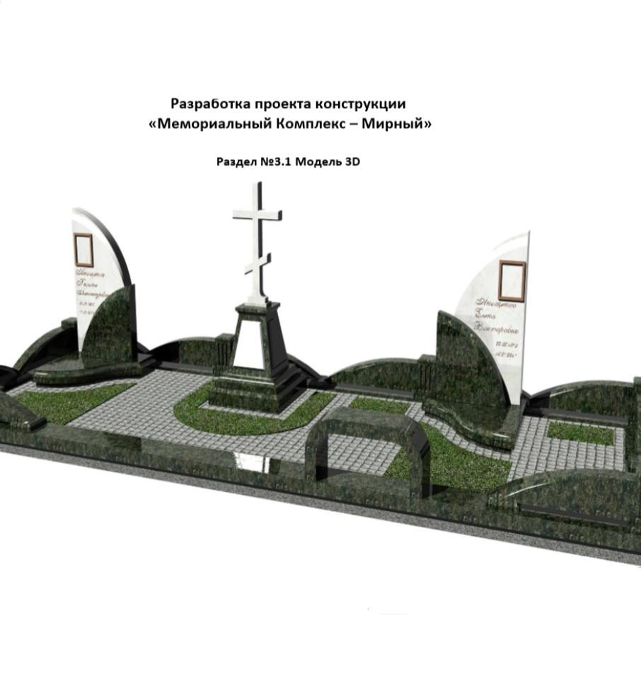 Технический проект г. Мирный Стоимость 36000 рубМемориал