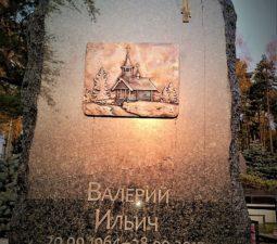 Барельеф из Бронзы - 2