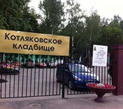 Разрешение на кладбищах - 561f8938-kotlyakovskoe-kladbische-1_800x600_a3e