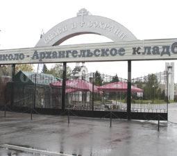Разрешение на кладбищах - Nikolo-Arhangelskoe-kladbishhe-glavnyj-vhod