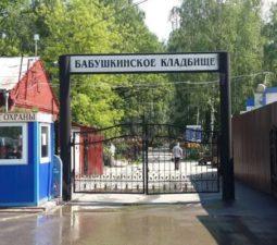Разрешение на кладбищах - babushkinskoe-kladbishche