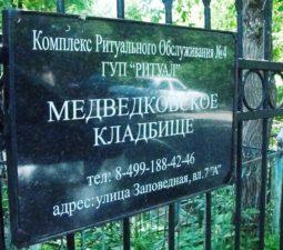 Разрешение на кладбищах - medvedkovskoe_kladbiwe_4