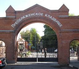 Разрешение на кладбищах - preobrazhenskoe_vhod