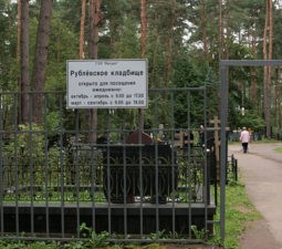 rublevskoe_vhod