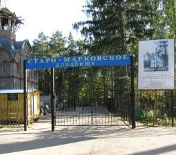 Разрешение на кладбищах - staro-markovskoe_vhod