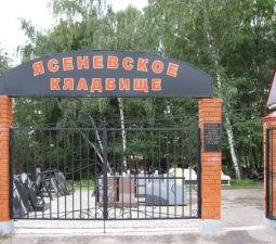 Разрешение на кладбищах - yasenevskoe_vhod