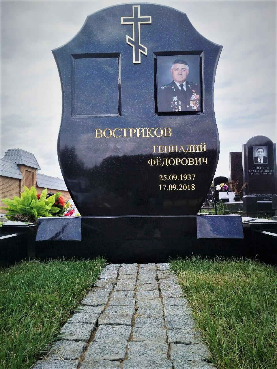 Установлен на Троекуровском кл., г. Москва. - Мемориал Арт