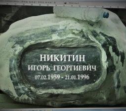 Памятники — Валуны - 010