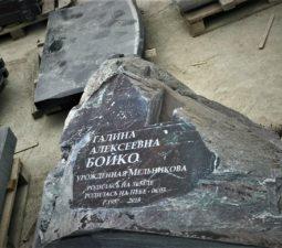 Памятники — Валуны - 021