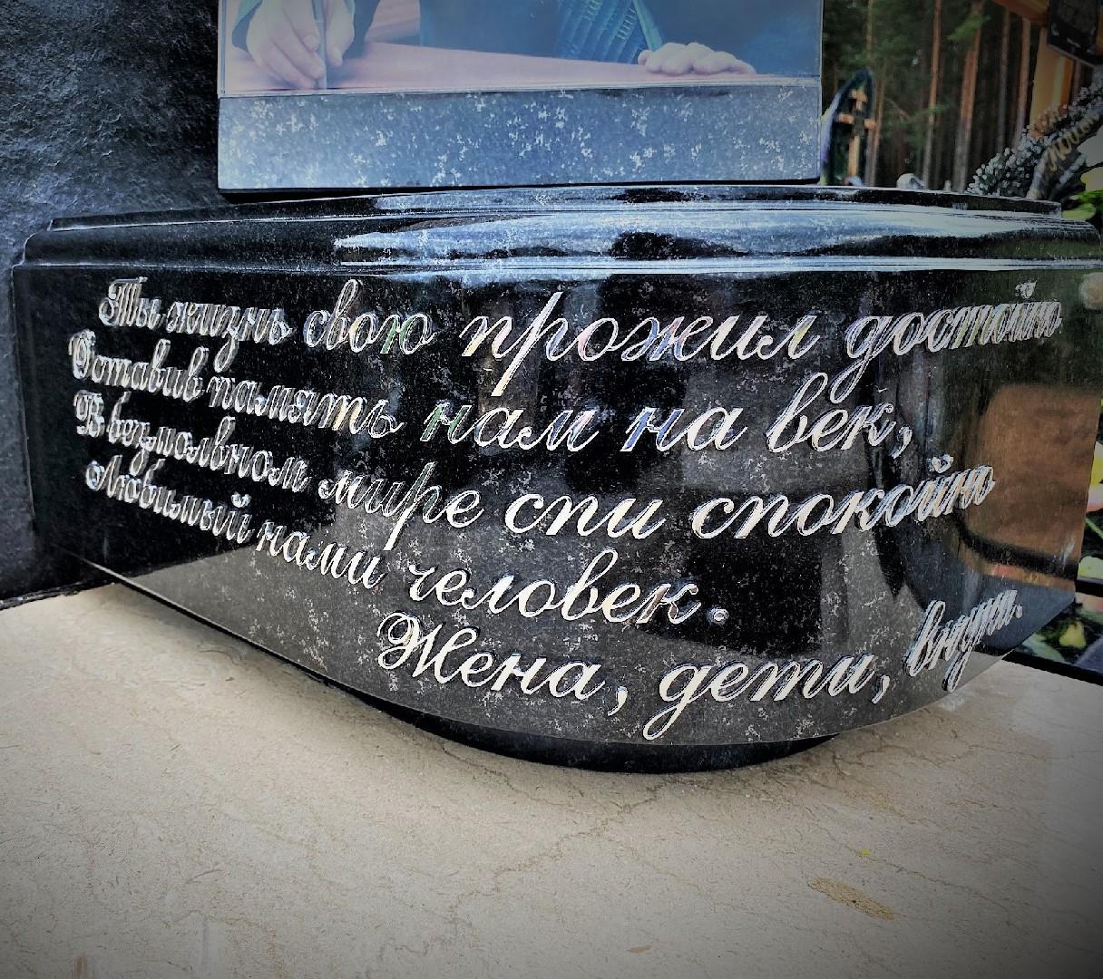 Эпитафия из нержавеющей стали на памятник - Мемориал Арт