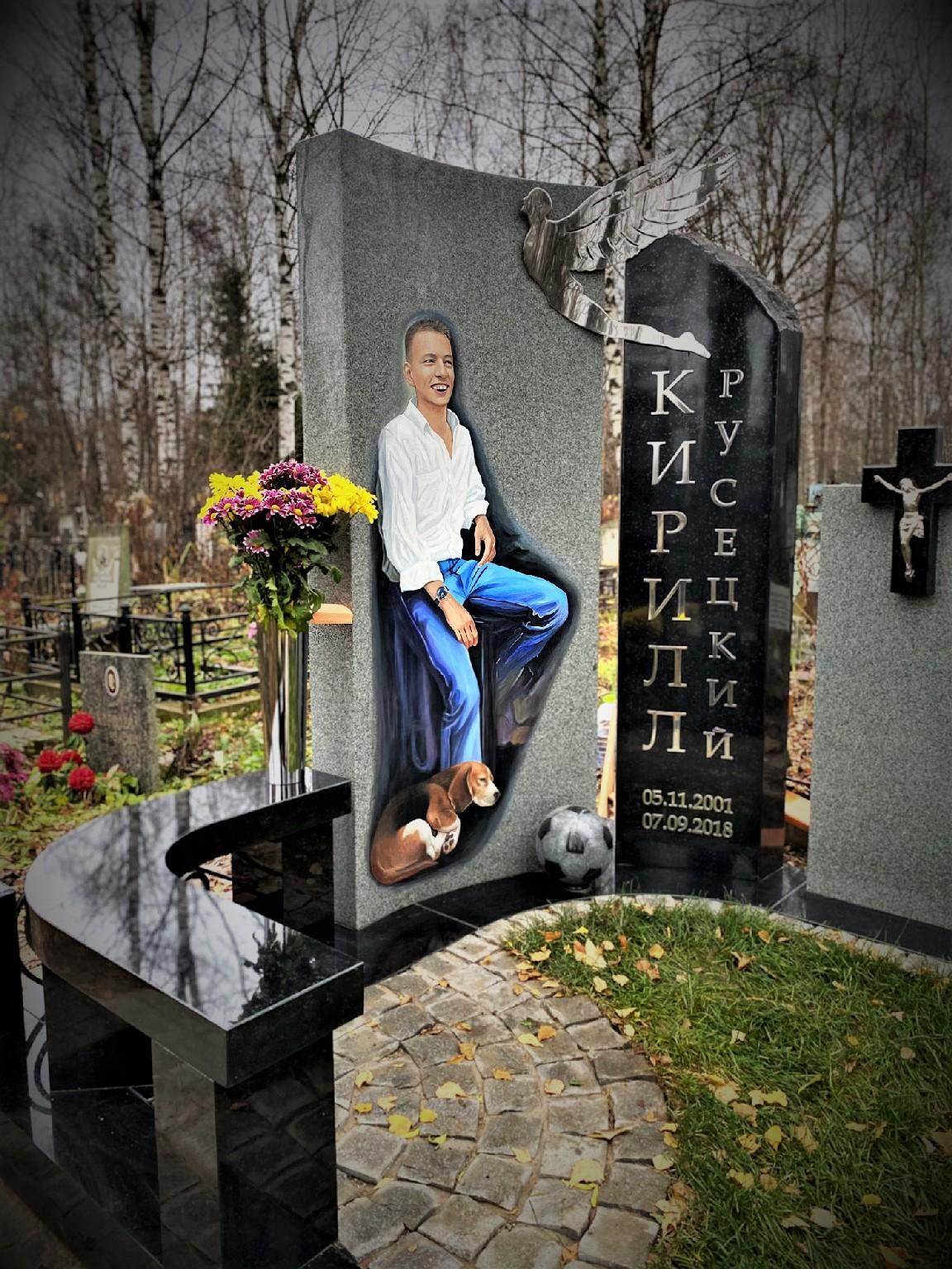 Установлен на Долгопрудненском кл., г. Москва. - Мемориал Арт