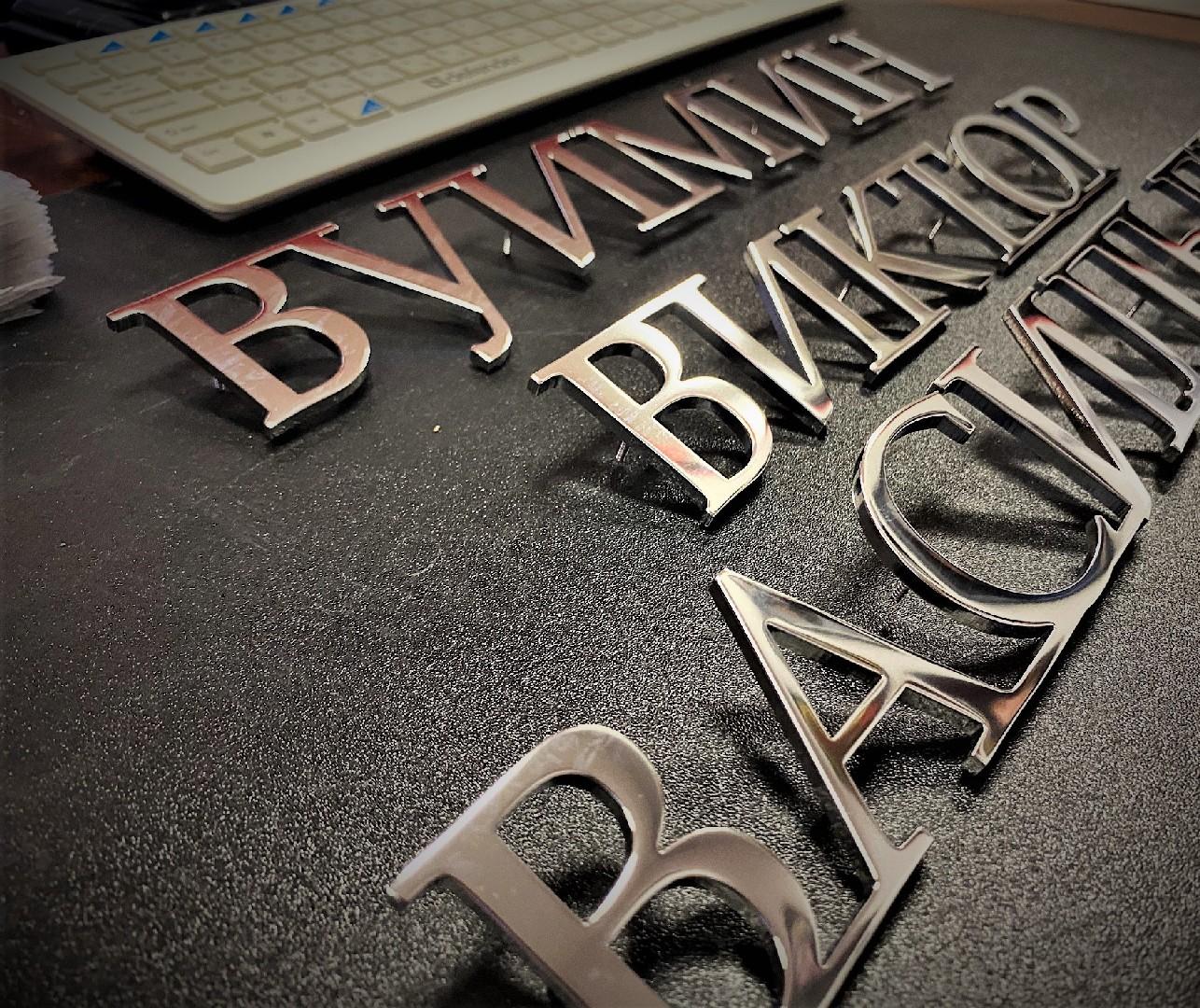 Надпись ФИО и даты на высоком памятнике в г. Смоленске - Мемориал Арт
